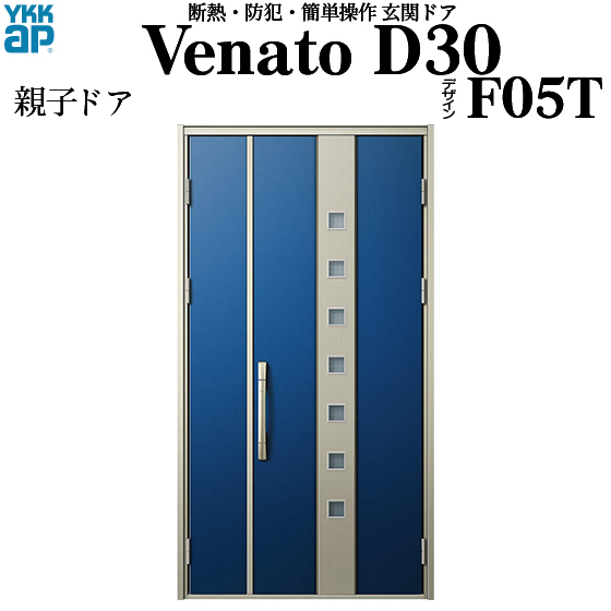 YKKAP玄関 断熱玄関ドア VenatoD30[電気錠(AC100V式)] 親子[通風タイプ] D4仕様[ポケットkey仕様][ドア高23タイプ]:F05T型[幅1235mm×高2330mm]
