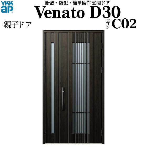 YKKAP玄関 断熱玄関ドア VenatoD30[電気錠(AC100V式)] 親子 D2仕様[ポケットkey仕様][ドア高23タイプ]:C02型[幅1235mm×高2330mm]