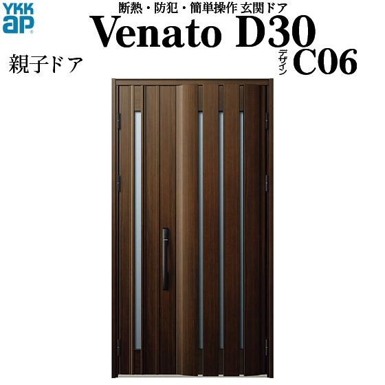 YKKAP玄関 断熱玄関ドア VenatoD30[電気錠(AC100V式)] 親子 D4仕様[ポケットkey仕様][ドア高23タイプ]:C06型[幅1235mm×高2330mm]