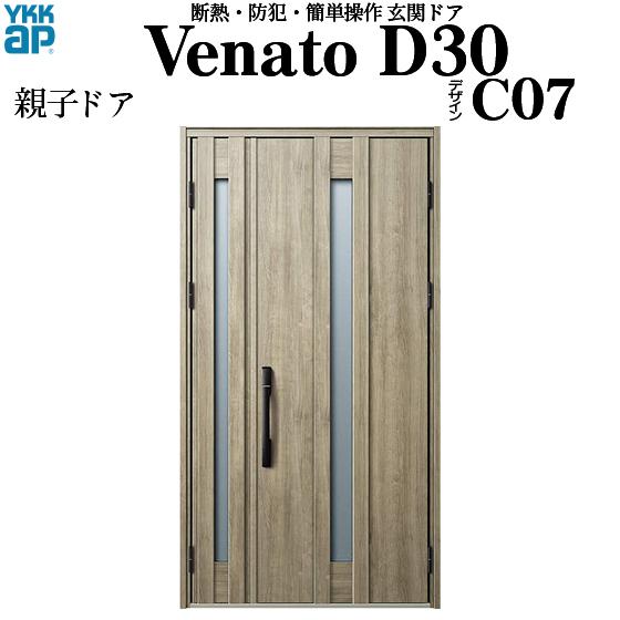 YKKAP玄関 断熱玄関ドア VenatoD30[電気錠(AC100V式)] 親子 D2仕様[ポケットkey仕様][ドア高23タイプ]:C07型[幅1235mm×高2330mm]
