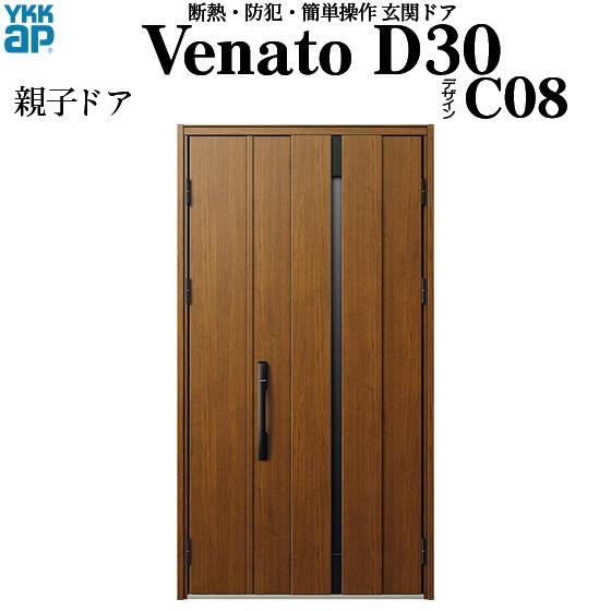 YKKAP玄関 断熱玄関ドア VenatoD30[電気錠(AC100V式)] 親子 D4仕様[ポケットkey仕様][ドア高23タイプ]:C08型[幅1235mm×高2330mm]