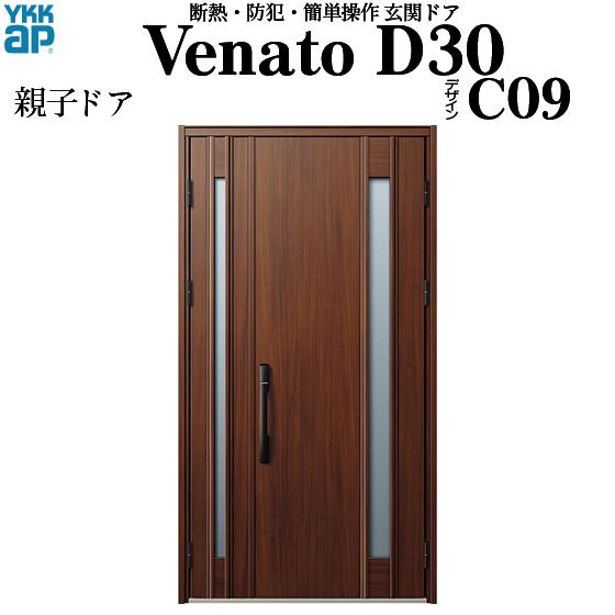 YKKAP玄関 断熱玄関ドア VenatoD30[電気錠(AC100V式)] 親子 D4仕様[ポケットkey仕様][ドア高23タイプ]:C09型[幅1235mm×高2330mm]
