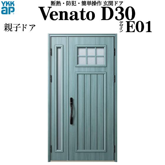 YKKAP玄関 断熱玄関ドア VenatoD30[電気錠(AC100V式)] 親子 D2仕様[ポケットkey仕様][ドア高23タイプ]:E01型[幅1235mm×高2330mm]