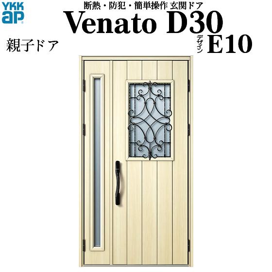 YKKAP玄関 断熱玄関ドア VenatoD30[電気錠(AC100V式)] 親子 D2仕様[ポケットkey仕様][ドア高23タイプ]:E10型[幅1235mm×高2330mm]