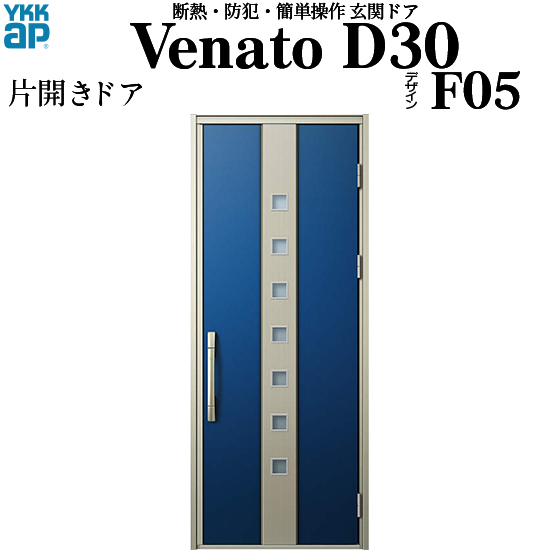 YKKAP玄関 断熱玄関ドア VenatoD30[電池錠(電池式)] 片開き D4仕様[ピタットkey仕様][ドア高23タイプ]:F05型[幅922mm×高2330mm]
