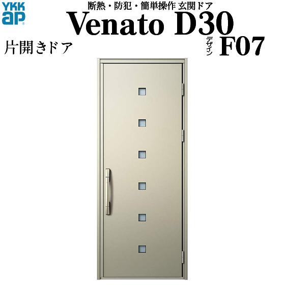 YKKAP玄関 断熱玄関ドア VenatoD30[電池錠(電池式)] 片開き D2仕様[ピタットkey仕様][ドア高23タイプ]:F07型[幅922mm×高2330mm]