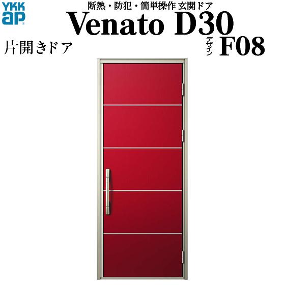 YKKAP玄関 断熱玄関ドア VenatoD30[電池錠(電池式)] 片開き D4仕様[ピタットkey仕様][ドア高23タイプ]:F08型[幅922mm×高2330mm]