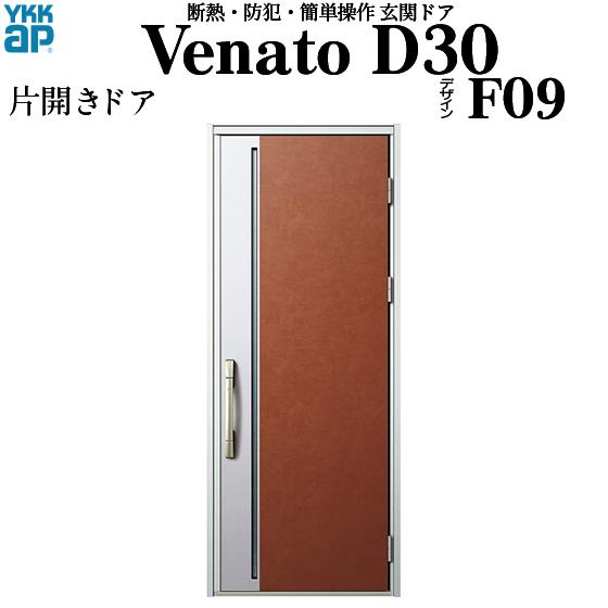 YKKAP玄関 断熱玄関ドア VenatoD30[電池錠(電池式)] 片開き D4仕様[ピタットkey仕様][ドア高23タイプ]:F09型[幅922mm×高2330mm]