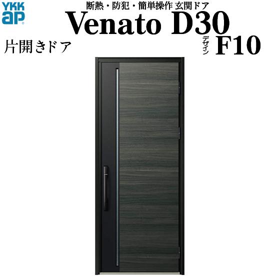 YKKAP玄関 断熱玄関ドア VenatoD30[電池錠(電池式)] 片開き D4仕様[ピタットkey仕様][ドア高23タイプ]:F10型[幅922mm×高2330mm]