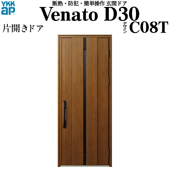 YKKAP玄関 断熱玄関ドア VenatoD30[電池錠(電池式)] 片開き[通風タイプ] D2仕様[ピタットkey仕様][ドア高23タイプ]:C08T型[幅922mm×高2330mm]