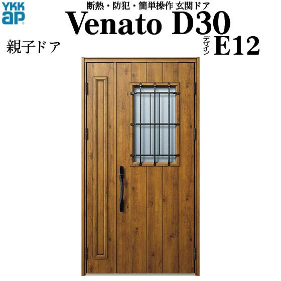 YKKAP玄関 断熱玄関ドア VenatoD30[電気錠(AC100V式)] 親子 D2仕様[ポケットkey仕様][ドア高23タイプ]:E12型[幅1235mm×高2330mm]