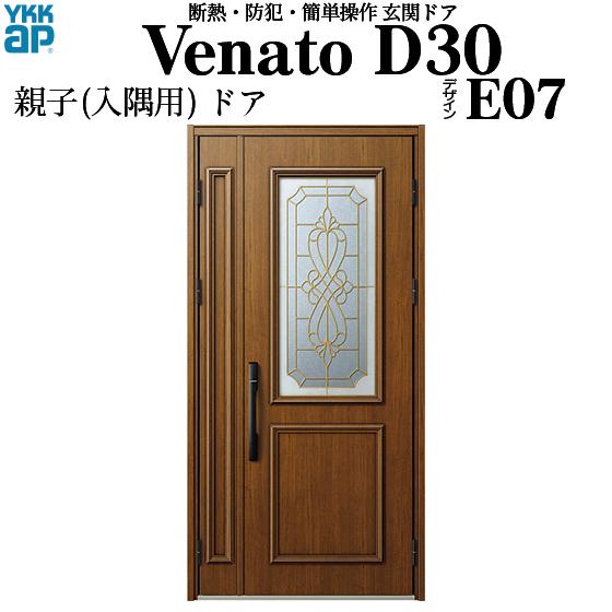 【初回限定】 D2仕様[ポケットkey仕様][ドア高23タイプ]:E07型[幅1135mm×高2330mm]:ノース&ウエスト VenatoD30[電気錠(AC100V式)] YKKAP玄関 親子(入隅用) 断熱玄関ドア-木材・建築資材・設備