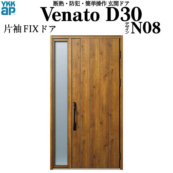 YKKAP玄関 断熱玄関ドア VenatoD30[電気錠(AC100V式)] 片袖FIX D2仕様[ポケットkey仕様][ドア高23タイプ]:N08型[幅1235mm×高2330mm]