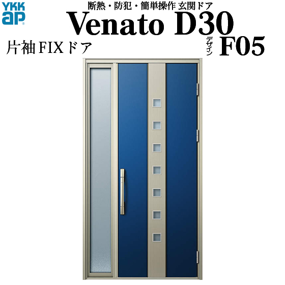 YKKAP玄関 断熱玄関ドア VenatoD30[電気錠(AC100V式)] 片袖FIX D2仕様[ポケットkey仕様][ドア高23タイプ]:F05型[幅1235mm×高2330mm]