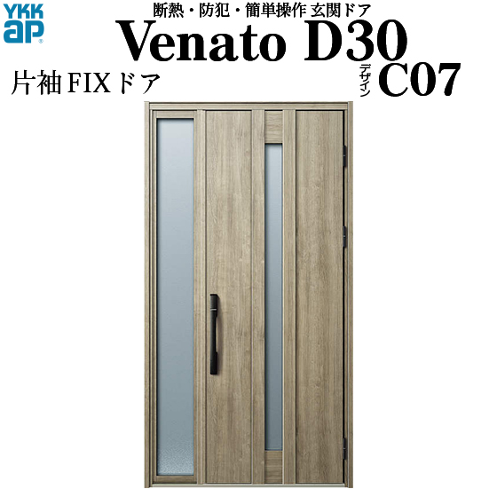 YKKAP玄関 断熱玄関ドア VenatoD30[電気錠(AC100V式)] 片袖FIX D4仕様[ポケットkey仕様][ドア高23タイプ]:C07型[幅1235mm×高2330mm]