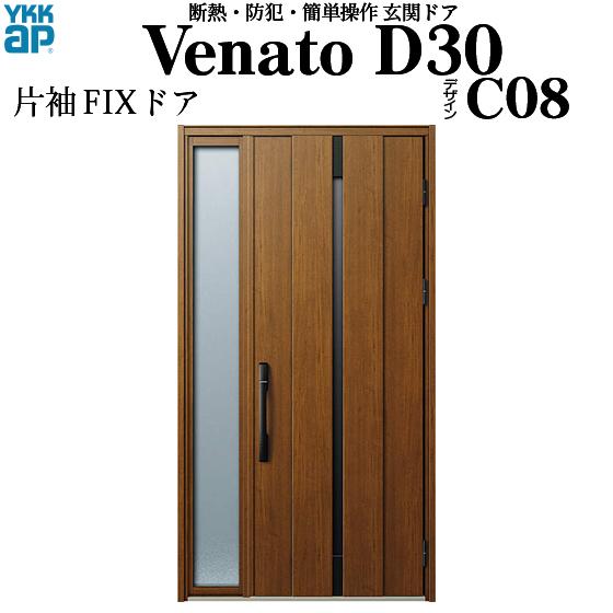 YKKAP玄関 断熱玄関ドア VenatoD30[電気錠(AC100V式)] 片袖FIX D2仕様[ポケットkey仕様][ドア高23タイプ]:C08型[幅1235mm×高2330mm]