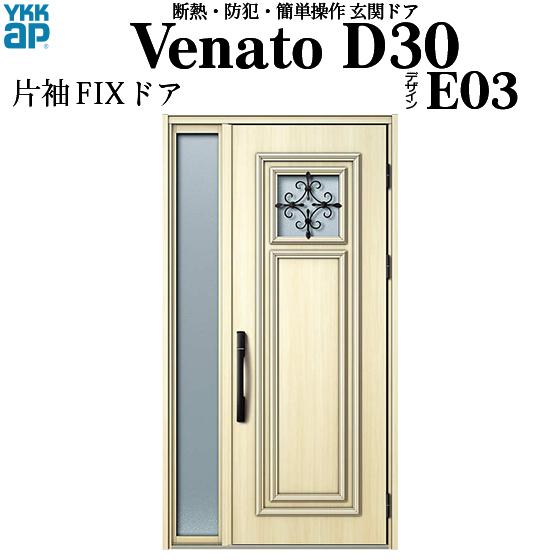 YKKAP玄関 断熱玄関ドア VenatoD30[電気錠(AC100V式)] 片袖FIX D4仕様[ポケットkey仕様][ドア高23タイプ]:E03型[幅1235mm×高2330mm]