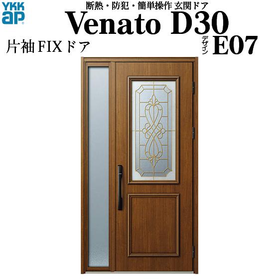 YKKAP玄関 断熱玄関ドア VenatoD30[電気錠(AC100V式)] 片袖FIX D4仕様[ポケットkey仕様][ドア高23タイプ]:E07型[幅1235mm×高2330mm]