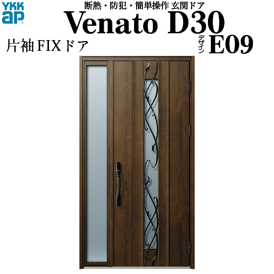 YKKAP玄関 断熱玄関ドア VenatoD30[電気錠(AC100V式)] 片袖FIX D4仕様[ポケットkey仕様][ドア高23タイプ]:E09型[幅1235mm×高2330mm]