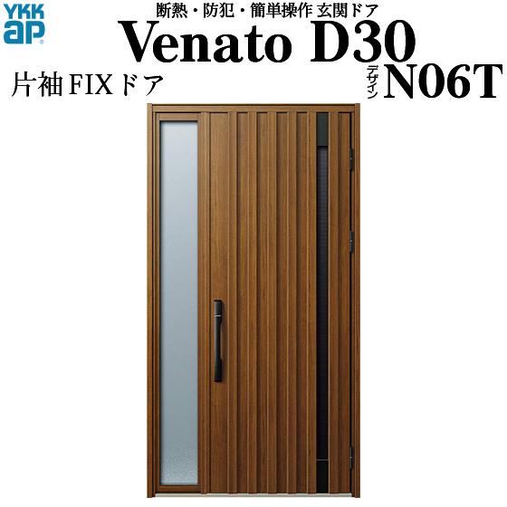 YKKAP玄関 断熱玄関ドア VenatoD30[電池錠(電池式)] 片袖FIX[通風タイプ] D4仕様[ピタットkey仕様][ドア高23タイプ]:N06T型[幅1235mm×高2330mm]