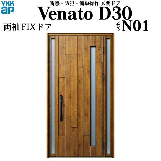YKKAP玄関 断熱玄関ドア VenatoD30[電池錠(電池式)] 両袖FIX D2仕様[ピタットkey仕様][ドア高23タイプ]:N01型[幅1235mm×高2330mm]