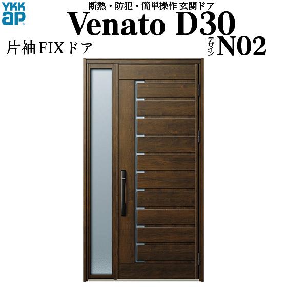 YKKAP玄関 断熱玄関ドア VenatoD30[電池錠(電池式)] 片袖FIX D2仕様[ピタットkey仕様][ドア高23タイプ]:N02型[幅1235mm×高2330mm]