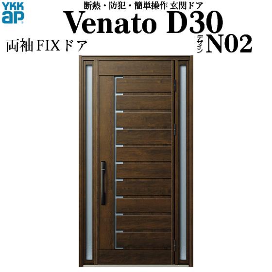 YKKAP玄関 断熱玄関ドア VenatoD30[電池錠(電池式)] 両袖FIX D2仕様[ピタットkey仕様][ドア高23タイプ]:N02型[幅1235mm×高2330mm]