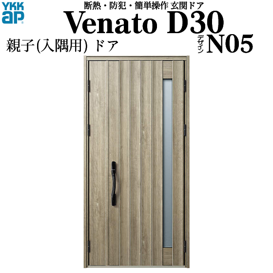 YKKAP玄関 断熱玄関ドア VenatoD30[電池錠(電池式)] 親子(入隅用) D2仕様[ピタットkey仕様][ドア高23タイプ]:N05型[幅1135mm×高2330mm]