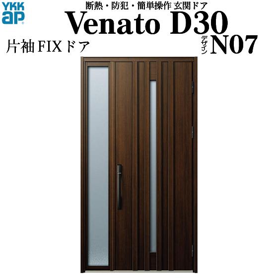 YKKAP玄関 断熱玄関ドア VenatoD30[電池錠(電池式)] 片袖FIX D2仕様[ピタットkey仕様][ドア高23タイプ]:N07型[幅1235mm×高2330mm]