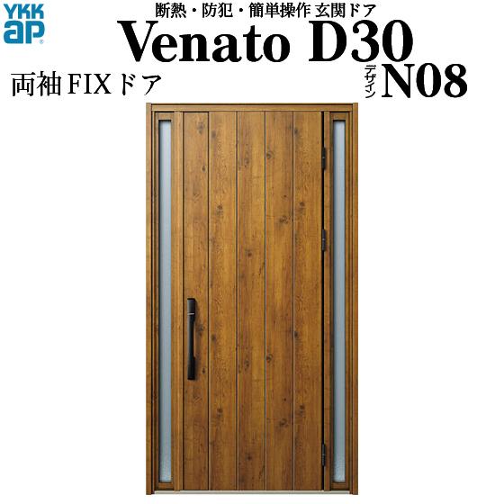 YKKAP玄関 断熱玄関ドア VenatoD30[電池錠(電池式)] 両袖FIX D2仕様[ピタットkey仕様][ドア高23タイプ]:N08型[幅1235mm×高2330mm]