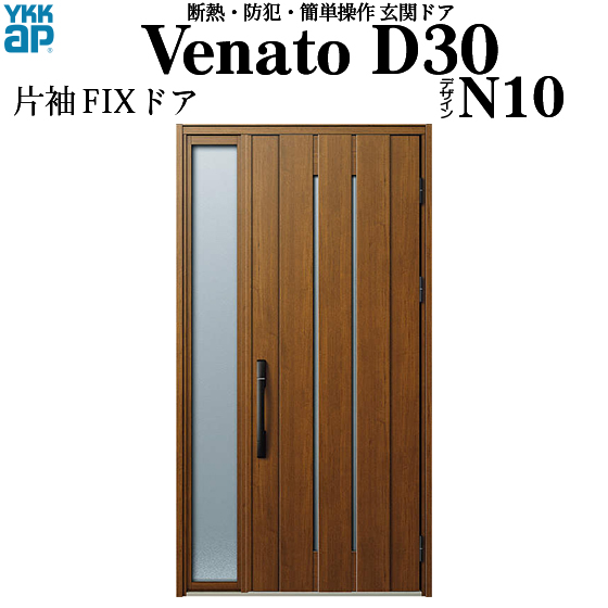 YKKAP玄関 断熱玄関ドア VenatoD30[電池錠(電池式)] 片袖FIX D4仕様[ピタットkey仕様][ドア高23タイプ]:N10型[幅1235mm×高2330mm]