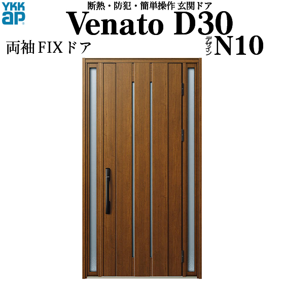 YKKAP玄関 断熱玄関ドア VenatoD30[電池錠(電池式)] 両袖FIX D2仕様[ピタットkey仕様][ドア高23タイプ]:N10型[幅1235mm×高2330mm]