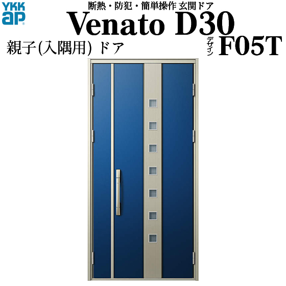 YKKAP玄関 断熱玄関ドア VenatoD30[電池錠(電池式)] 親子(入隅用)[通風タイプ] D2仕様[ピタットkey仕様][ドア高23タイプ]:F05T型[幅1135mm×高2330mm]