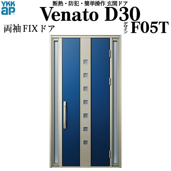 YKKAP玄関 断熱玄関ドア VenatoD30[電池錠(電池式)] 両袖FIX[通風タイプ] D4仕様[ピタットkey仕様][ドア高23タイプ]:F05T型[幅1235mm×高2330mm]