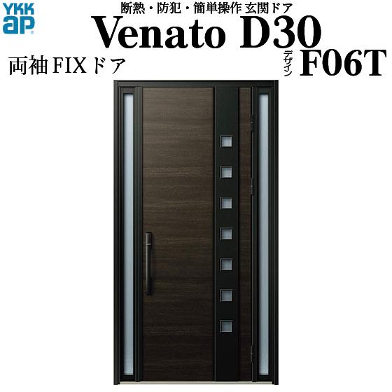 YKKAP玄関 断熱玄関ドア VenatoD30[電池錠(電池式)] 両袖FIX[通風タイプ] D4仕様[ピタットkey仕様][ドア高23タイプ]:F06T型[幅1235mm×高2330mm]
