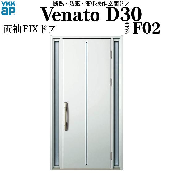 YKKAP玄関 断熱玄関ドア VenatoD30[電池錠(電池式)] 両袖FIX D2仕様[ピタットkey仕様][ドア高23タイプ]:F02型[幅1235mm×高2330mm]