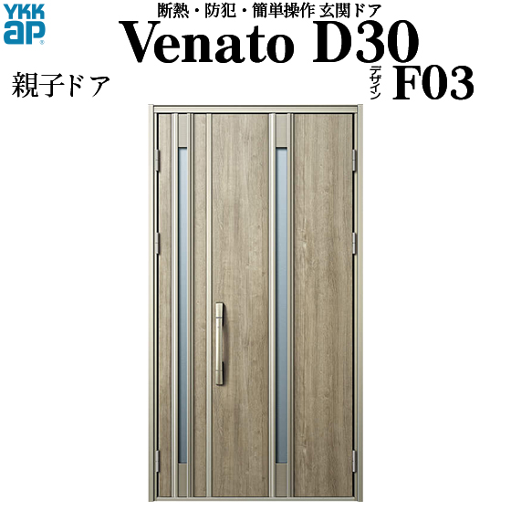 YKKAP玄関 断熱玄関ドア VenatoD30[電池錠(電池式)] 親子 D2仕様[ピタットkey仕様][ドア高23タイプ]:F03型[幅1235mm×高2330mm]