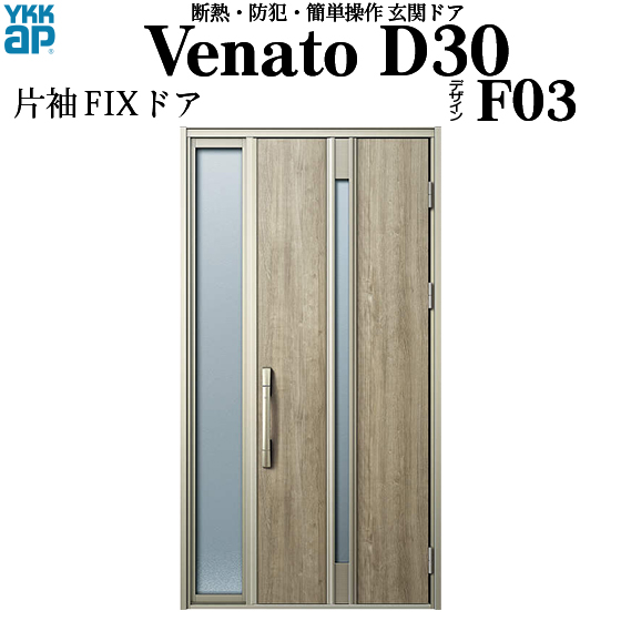 YKKAP玄関 断熱玄関ドア VenatoD30[電池錠(電池式)] 片袖FIX D4仕様[ピタットkey仕様][ドア高23タイプ]:F03型[幅1235mm×高2330mm]