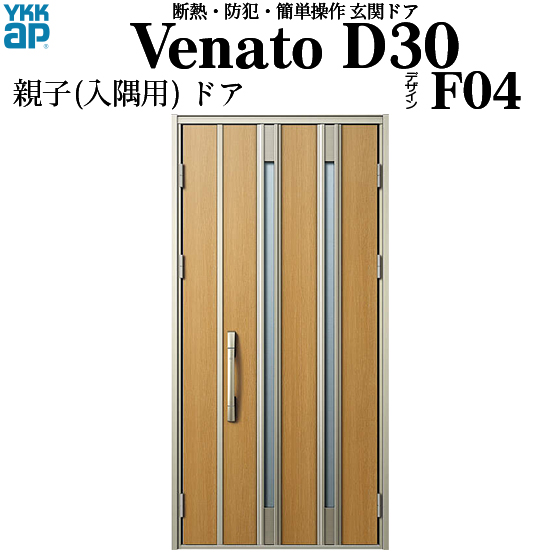 YKKAP玄関 断熱玄関ドア VenatoD30[電池錠(電池式)] 親子(入隅用) D2仕様[ピタットkey仕様][ドア高23タイプ]:F04型[幅1135mm×高2330mm]