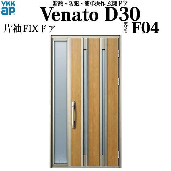YKKAP玄関 断熱玄関ドア VenatoD30[電池錠(電池式)] 片袖FIX D4仕様[ピタットkey仕様][ドア高23タイプ]:F04型[幅1235mm×高2330mm]
