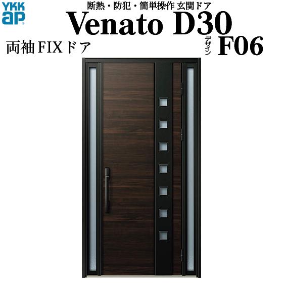YKKAP玄関 断熱玄関ドア VenatoD30[電池錠(電池式)] 両袖FIX D4仕様[ピタットkey仕様][ドア高23タイプ]:F06型[幅1235mm×高2330mm]