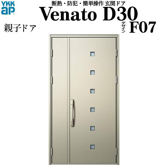 YKKAP玄関 断熱玄関ドア VenatoD30[電池錠(電池式)] 親子 D4仕様[ピタットkey仕様][ドア高23タイプ]:F07型[幅1235mm×高2330mm]