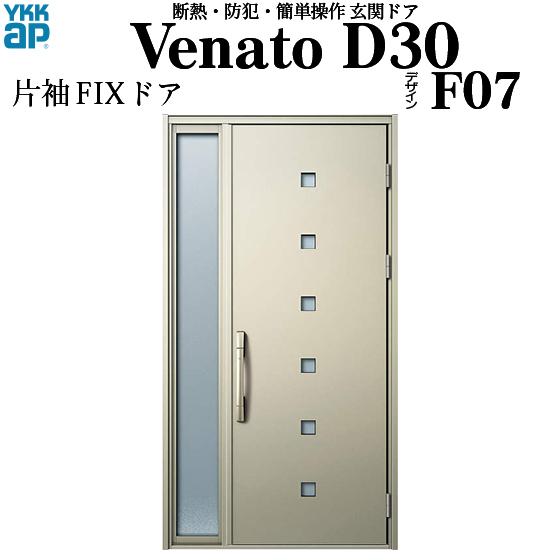 YKKAP玄関 断熱玄関ドア VenatoD30[電池錠(電池式)] 片袖FIX D2仕様[ピタットkey仕様][ドア高23タイプ]:F07型[幅1235mm×高2330mm]