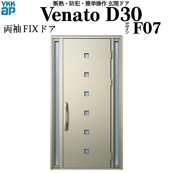 YKKAP玄関 断熱玄関ドア VenatoD30[電池錠(電池式)] 両袖FIX D4仕様[ピタットkey仕様][ドア高23タイプ]:F07型[幅1235mm×高2330mm]