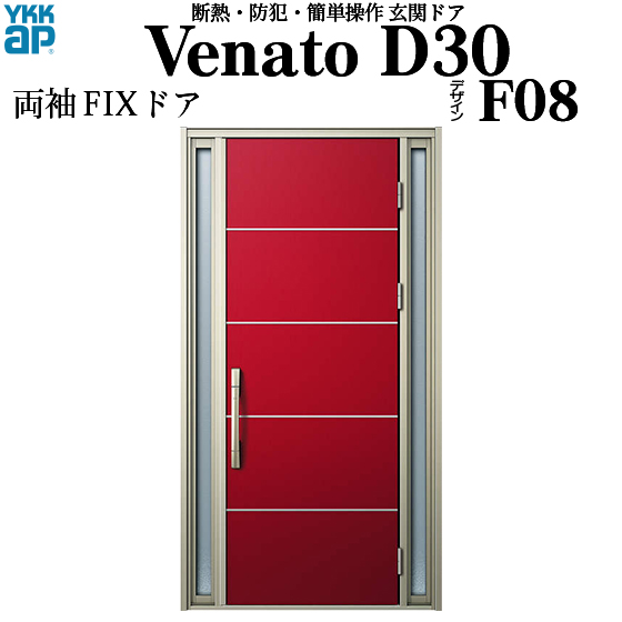 YKKAP玄関 断熱玄関ドア VenatoD30[電池錠(電池式)] 両袖FIX D2仕様[ピタットkey仕様][ドア高23タイプ]:F08型[幅1235mm×高2330mm]