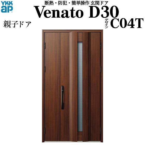 YKKAP玄関 断熱玄関ドア VenatoD30[電池錠(電池式)] 親子[通風タイプ] D4仕様[ピタットkey仕様][ドア高23タイプ]:C04T型[幅1235mm×高2330mm]