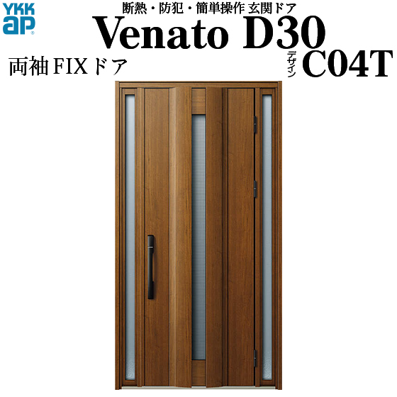 YKKAP玄関 断熱玄関ドア VenatoD30[電池錠(電池式)] 両袖FIX[通風タイプ] D4仕様[ピタットkey仕様][ドア高23タイプ]:C04T型[幅1235mm×高2330mm]