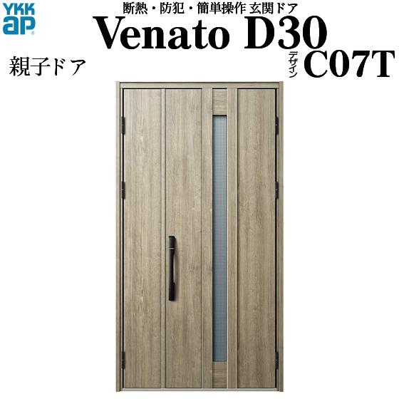YKKAP玄関 断熱玄関ドア VenatoD30[電池錠(電池式)] 親子[通風タイプ] D2仕様[ピタットkey仕様][ドア高23タイプ]:C07T型[幅1235mm×高2330mm]