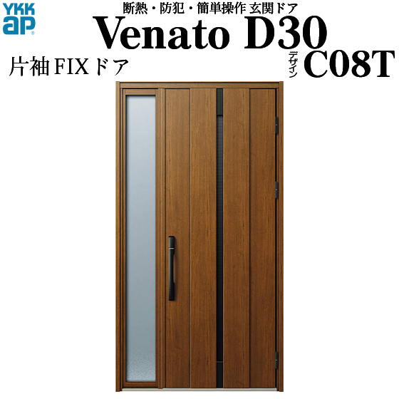 YKKAP玄関 断熱玄関ドア VenatoD30[電池錠(電池式)] 片袖FIX[通風タイプ] D4仕様[ピタットkey仕様][ドア高23タイプ]:C08T型[幅1235mm×高2330mm]