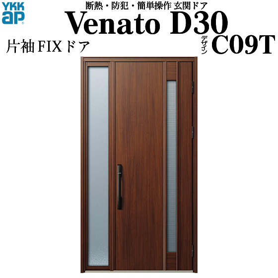 YKKAP玄関 断熱玄関ドア VenatoD30[電池錠(電池式)] 片袖FIX[通風タイプ] D4仕様[ピタットkey仕様][ドア高23タイプ]:C09T型[幅1235mm×高2330mm]